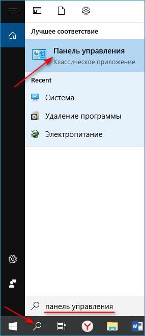 Панель управления в Windows 10 через Поиск