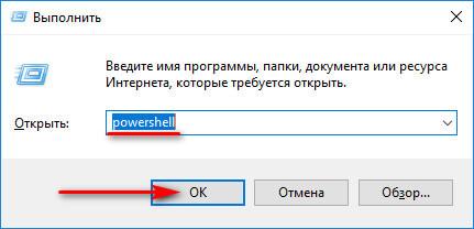 Вызываем консоль Windows PowerShell