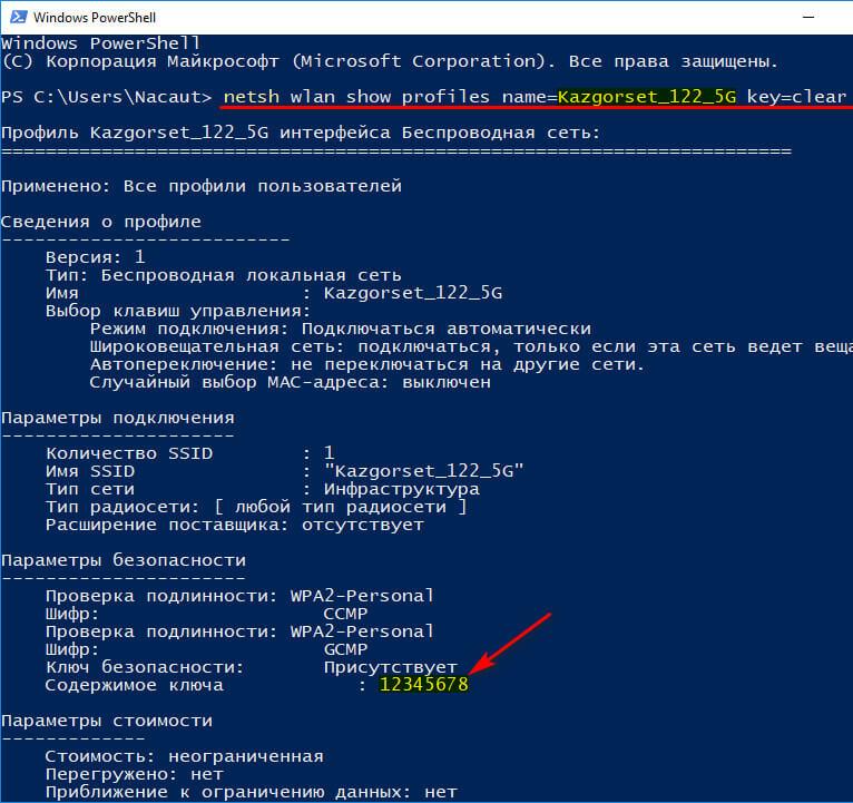 Посмотреть пароль wifi в консоль Windows PowerShell