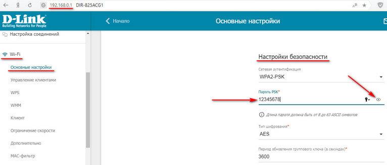 Как посмотреть пароль wifi в роутере