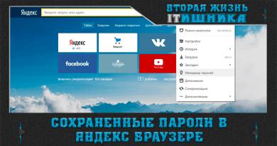 Сохраненные пароли в Яндекс браузере