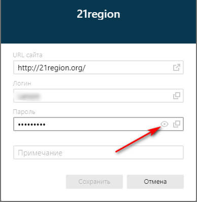 Посмотреть пароль в Яндекс браузере