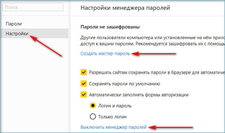 Как сохранить пароль в Яндекс браузере