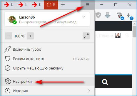 Как сохранить закладки и пароли в Яндекс браузере