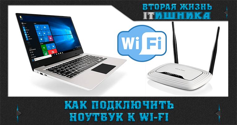Как подключить ноутбук к WiFi