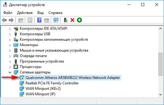 Включение wifi в диспетчере устройств на ноутбуке