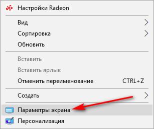 Как увеличить значки Windows 10