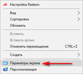 Как посмотреть и изменить разрешение экрана