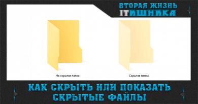 Как скрыть или показать скрытые файлы и папки в Windows 10