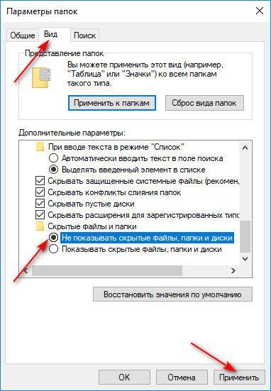 Как скрыть файлы и папки в Windows