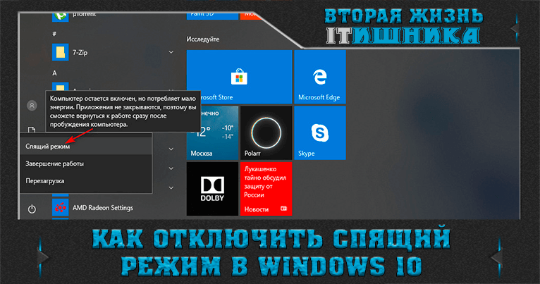 Как отключить спящий режим в Windows 10