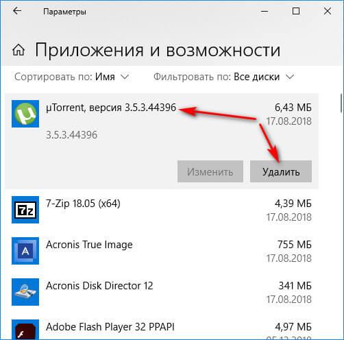 Удаление программ Windows 10 через Параметры