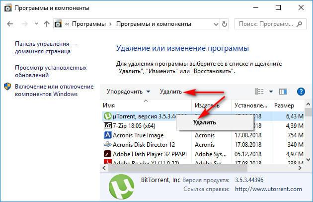 Удаление программ Windows 10 в Панели управления