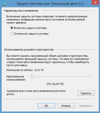 Настройка восстановления системы в Windows 8