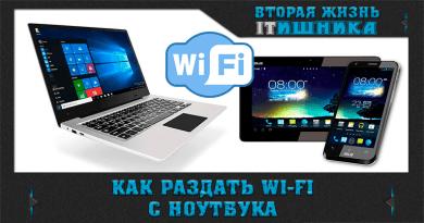 Как раздать Wi-Fi с ноутбука на Windows