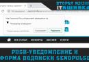push-уведомление и форма подписки sendpulse