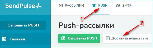 Push уведомление SendPulse