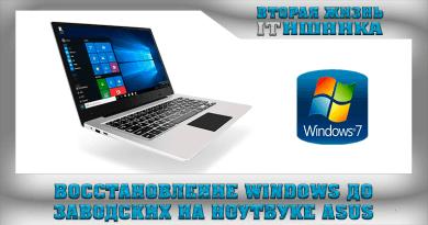 Восстановление Windows до заводских на ноутбуке Asus
