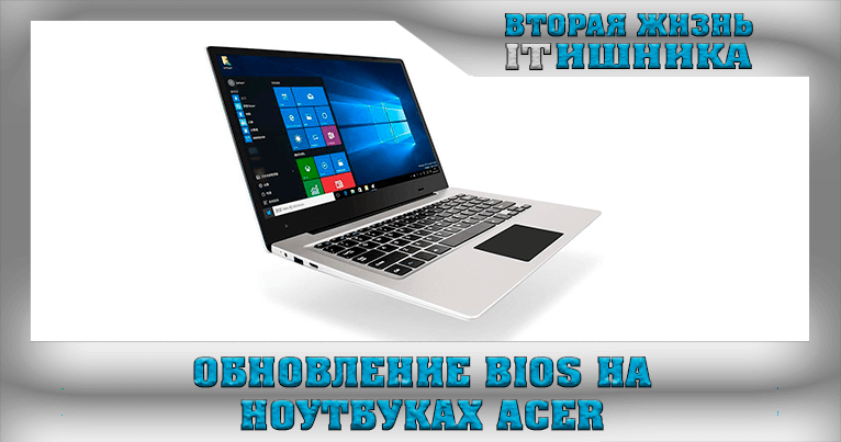 Обновление BIOS на ноутбуках Acer
