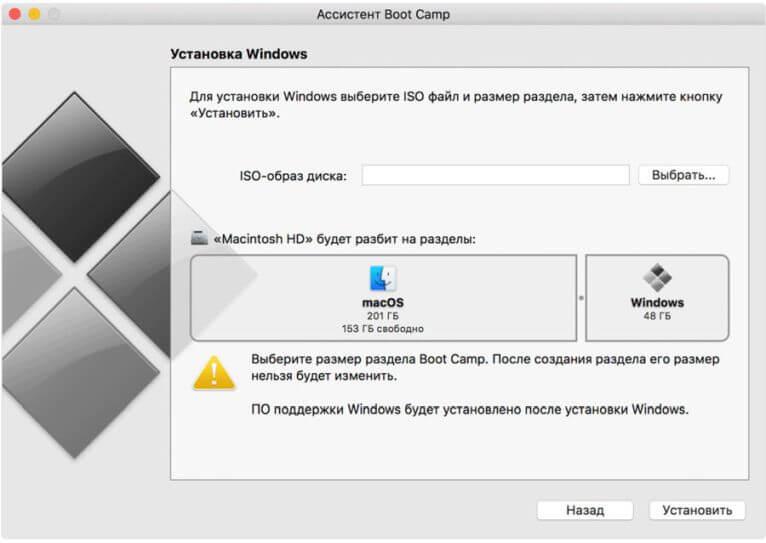 Установка Windows через Boot Camp