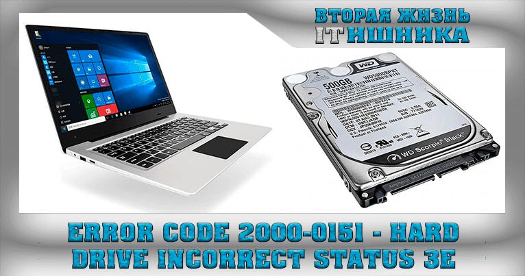 Dell: Error Code 2000-0151 - Hard Drive incorrect status 3E