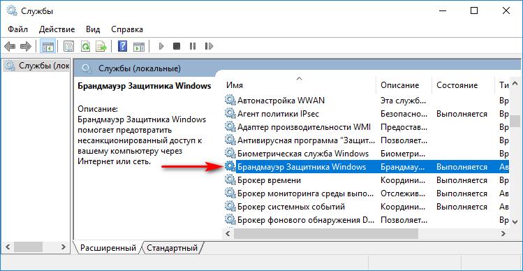Службы Брандмауэр Windows