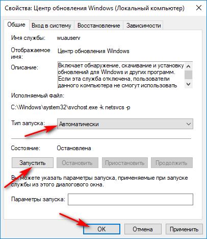 Службы: Центр обновления Windows