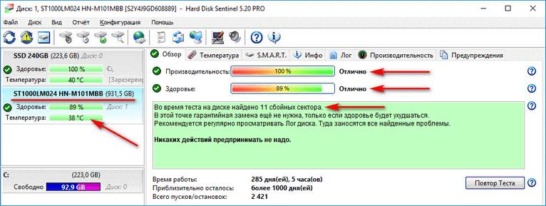 Проверка состояния HDD/SSD в Hard Disk Sentinel