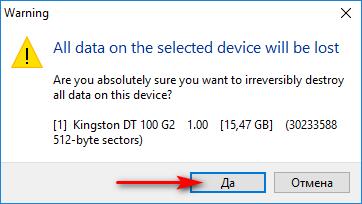 Низкоуровневого форматирования HDD Low Level Format Tool