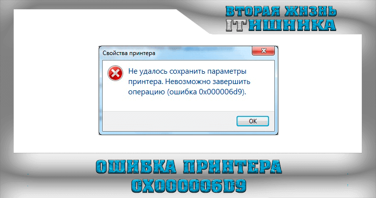 Не удалось сохранить параметры принтера - ошибка 0x000006d9