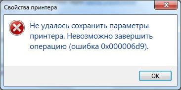 Ошибка принтера 0x000006d9