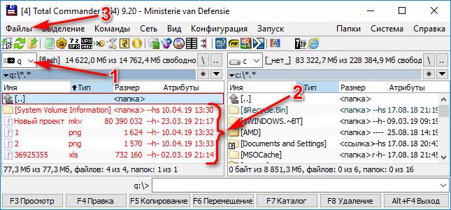 Восстановление файлов через Total Commander