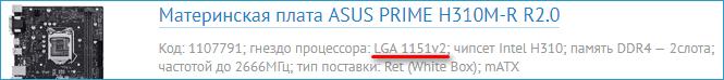 Материнская плата ASUS PRIME H310M-R R2.0