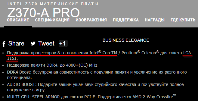 Совместимость процессора i5-8400 с материнской платой MSI Z370-A PRO