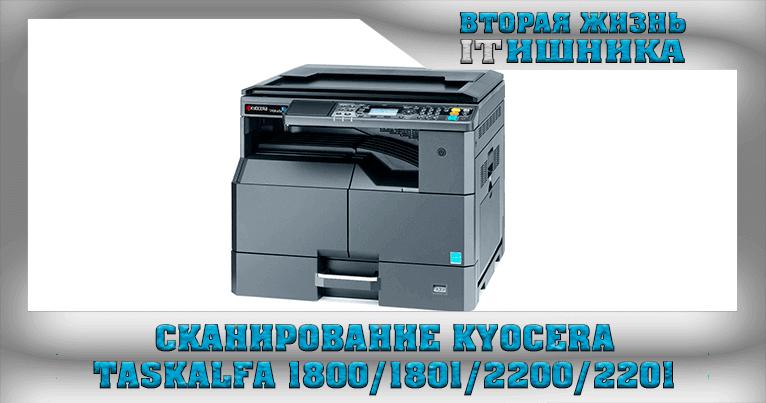 Сканирование Taskalfa 1800/1801/2200/2201