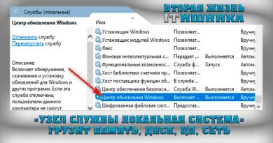 """""""Узел службы локальная система"""" грузит диск, память, процессор, сеть"""