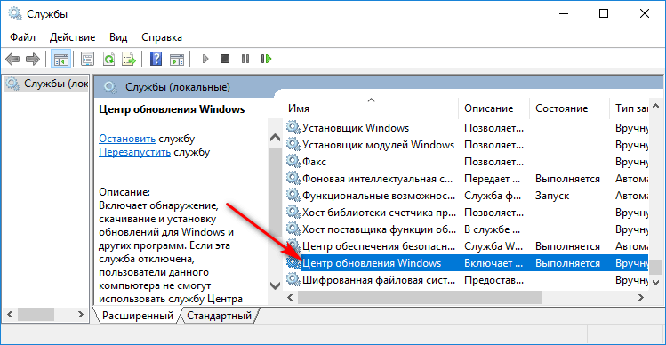 Службы Центр обновления Windows