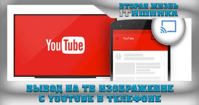 Как вывести на телевизор изображение с Youtube в телефоне