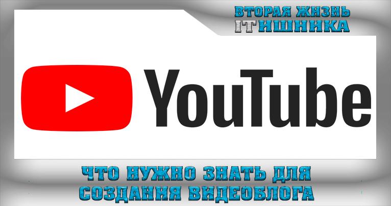 Что нужно знать для создания видеоблога