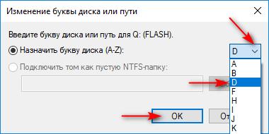 Как поменять букву диска в windows
