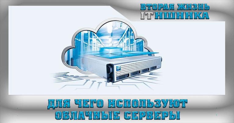 Для чего используют облачные серверы