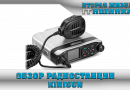 Обзор радиостанции Kirisun