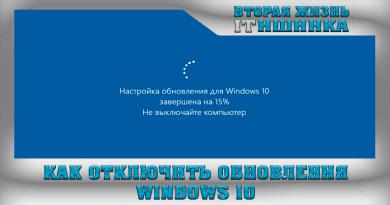 Как отключить обновления Windows 10