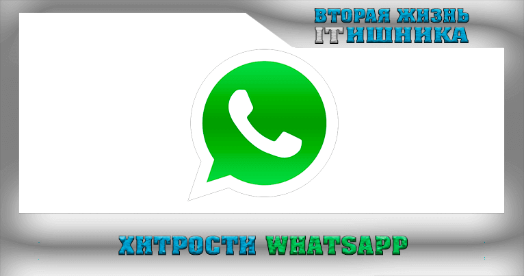 Хитрости Whatsapp
