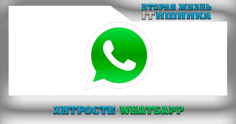 Хитрости Whatsapp