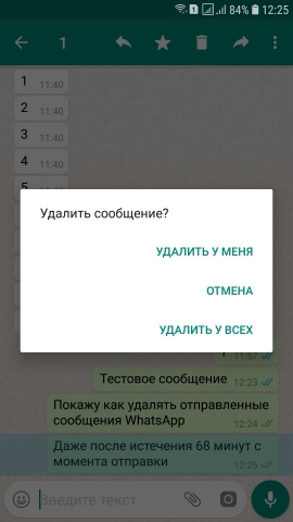 Удалить прочитанное сообщение в WhatsApp