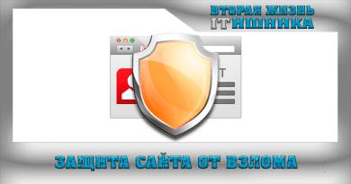 Защита сайта от атак и взлома