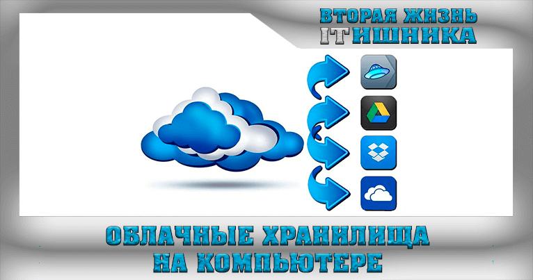 Удобное использование облачных хранилищ на компьютере