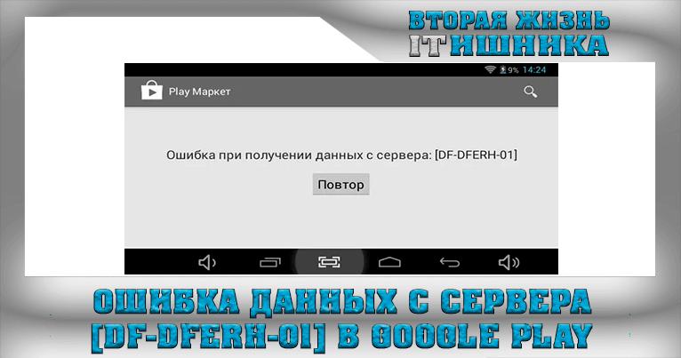 Ошибка при получении данных с сервера [DF-DFERH-01] в Google Play