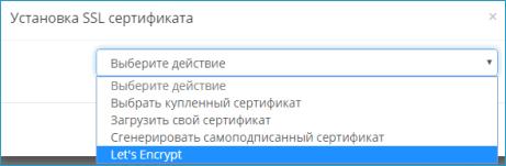 Получение бесплатного SSL-сертификата Let's Encrypt